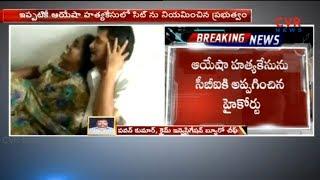 High Court Hands Over Ayesha meera case to CBI | CVR News - CVRNEWSOFFICIAL