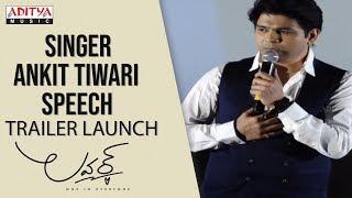 Singer Ankit Tiwari Speech @ Lover Trailer Launch || Raj Tarun, Riddhi Kumar - ADITYAMUSIC