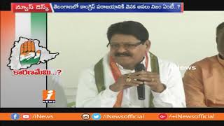 Reason Behind Congress Defeat In Telangana Assembly In Election | iNews - INEWS