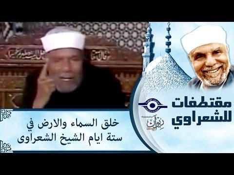 الشيخ الشعراوي | خلق السماء والارض فى ستة ايام الشيخ الشعراوى