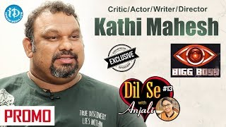 Kathi Mahesh Exclusive Interview - Promo || Dil Se With Anjali #13 || #EgiseTaarajuvvalu - IDREAMMOVIES