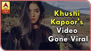 VIRAL :Khushi Kapoor's video going viral with her friend - ABPNEWSTV