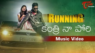 RUNNING | KANTRI NA PORI | Music Video 2017 | by Vishwesh War, Nitya - TELUGUONE