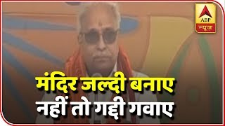 RSS urges govt to bring ordinance on Ram temple | Panchnama Full (09.12.2018) - ABPNEWSTV