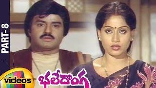Bhale Donga Telugu Full Movie | Balakrishna | Vijayashanti | Mohan Babu | Rao Gopala Rao | Part 8 - MANGOVIDEOS