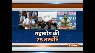 People Perform Yoga On International Yoga Day 2018 (watch video) - INDIATV