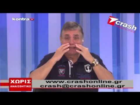 ΧΩΡΙΣ ΑΝΑΙΣΘΗΤΙΚΟ ΓΙΩΡΓΟΣ ΤΡΑΓΚΑΣ 05.06.2014