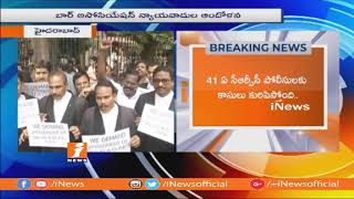 Lawyers Protest and Demand Amendment For 41A CRPC Section Before High Court | iNews - INEWS