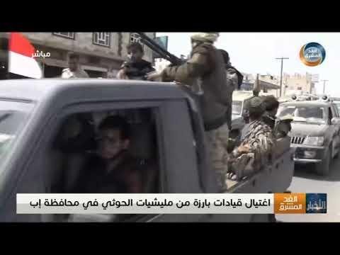 اغتيال قيادات بارزة من مليشيا الحوثي في محافظة إب