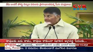 AP CM Chandrababu Naidu Launches Construction Works Today | for Machilipatnam Port | CVR NEWS - CVRNEWSOFFICIAL