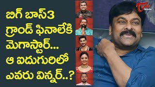Megastar Chiranjeevi To Grace The Grand Finale Of Bigg Boss 3 | Latest Big Boss 3 News | TeluguOne - TELUGUONE