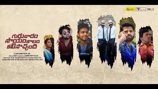 Guruvaram Sayamkalam Kalisochindhi    GSK    latest telugu short film    friends garage - YOUTUBE