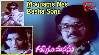 Guppedu Manasu Movie | Mouname Nee Basha Video Song | Sarath Babu, Sujatha, Saritha - TELUGUONE