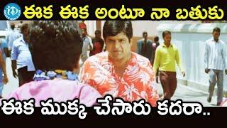 ఈక ఈక అంటూ నా బతుకు ఈక ముక్క చేసారు కదరా.. - Veedu Theda Movie Scenes - IDREAMMOVIES