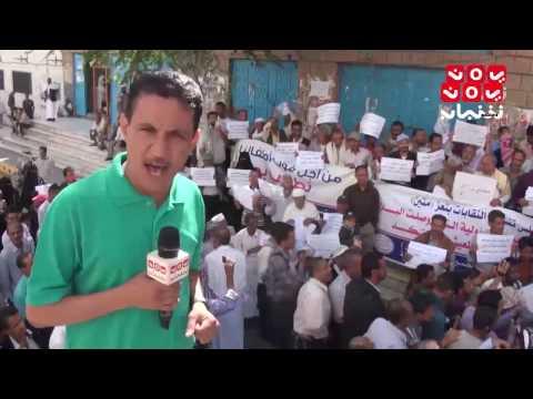 تظاهرة حاشدة بتعز للمطالبة بإطلاق الراتب ... تقرير أمين دبوان 27-10-2016