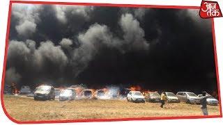 Bangalore Airshow 2019 : पार्किंग में भीषण आग, 100 से अधिक गाड़ियां जलकर ख़ाक | Breaking News - AAJTAKTV