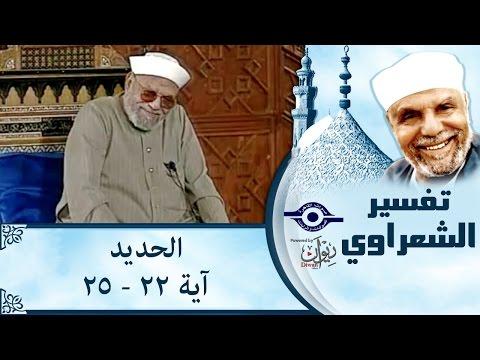 الشيخ الشعراوي | تفسير سورة الحديد، (آية ٢٢-٢٥)