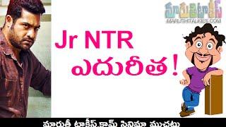 Tough Time For Jr NTR Temper - MARUTHITALKIES1
