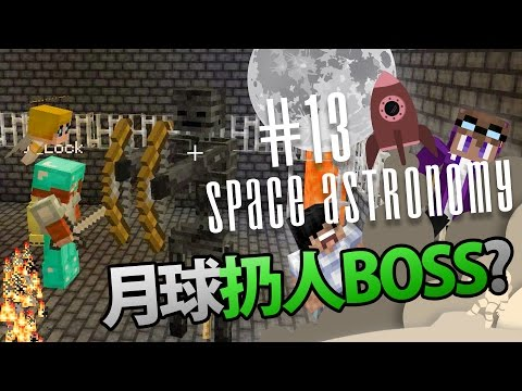 Space Astronomy EP13 - 挑戰月球迷宮! BOSS咁鍾意扔人既...