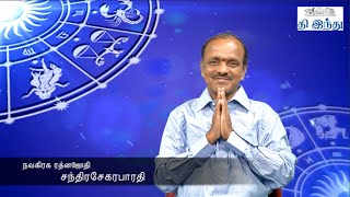 Weekly Tamil Horoscope From 12/03/2015 to 18/03/2015