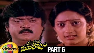Maa Voori Maaraju Telugu Full Movie HD | Vijayakanth | Kanaka | Superhit Telugu Movies | Part 6 - MANGOVIDEOS