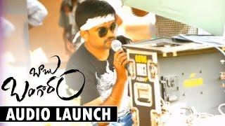 Special AV on Directer Maruthi At Baabu Bangaaram Audio Launch || Venkatesh | Nayanthara | Maruthi - ADITYAMUSIC