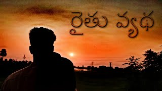 రైతు వ్యథ ౹౹ New Telugu Short Film || Village Vlogs || Directed by Prashanth Goud - YOUTUBE