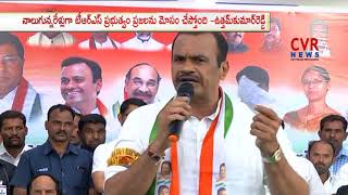 Telangan Congress leaders Sensational Comments On CM KCR | Congress Vs TRS | CVR NEWS - CVRNEWSOFFICIAL