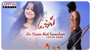 Nee Kannu Neeli Samudram Cover Song | Uppena Songs | Devi Sri Prasad - ADITYAMUSIC