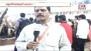 Bhogi Celebrations in West Godavari District | Sankranti festival 2019 Celebrations | CVR NEWS - CVRNEWSOFFICIAL