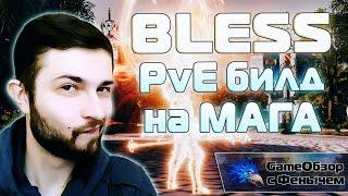 [Bless] PvE билд на МАГА!