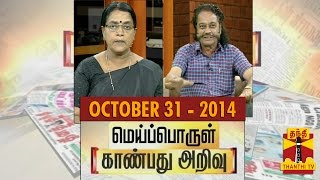 Meiporul Kanbathu Arivu 31-10-2014 Thanthi Tv Morning Newspaper Analysis