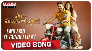 Emo Emo Ye Gundello Video Song #1| Entha Manchivaadavuraa | Kalyan Ram | Gopi Sundar - ADITYAMUSIC