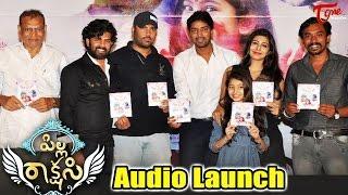 Pilla Rakshasi Movie Audio Launch | Sara Arjun,Dulquer Salmaan, Sunny Wayne | #PillaRakshasi - TELUGUONE