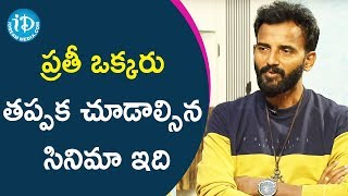 Siddeswara Rao - Rathera Movie has Strong Message for Society | Talking Movies with iDream - IDREAMMOVIES