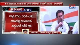 Rahul Gandhi Hyderabad Tour Schedule | CVR News - CVRNEWSOFFICIAL