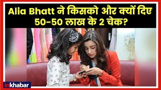 Alia Bhatt gives cheque worth Rs 50 Lakh each to her driver & helper on her 26th birthday आलिया भट्ट - ITVNEWSINDIA