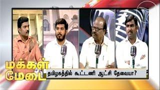 Makkal Medai 28-05-2015 – Puthiya Thalaimurai TV Show