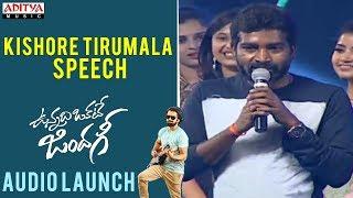 Kishore Tirumala Speech || Vunnadhi Okate Zindagi Audio Launch | Ram, Anupama, Lavanya, DSP - ADITYAMUSIC