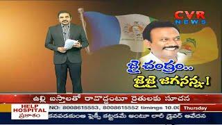జై చంద్రం.. జైజై జగనన్న..! | TDP MLA Amanchi Krishna Mohan likely to Join YCP | CVR News - CVRNEWSOFFICIAL
