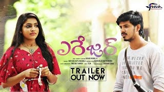 Eraser Trailer || Telugu Short Film 2019 || Yuva Entertainments - YOUTUBE