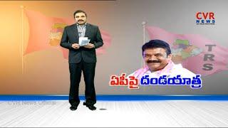 ఏపీ పై దండయాత్ర l TRS In AP Politics | Talasani Srinivas Yadav Tour To Andhra Pradesh l CVR NEWS - CVRNEWSOFFICIAL