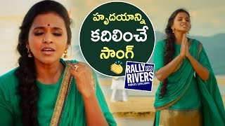 Rally For Rivers | Nadi Nadi Nadi Music Video By Singer Smita | TFPC - TFPC