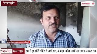 video : Rewari - घर में हुए Short Circuit से लगी आग, Bikes सहित लाखों का सामान जलकर राख