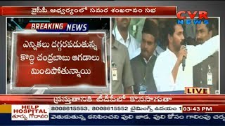 చంద్రబాబు సినిమా డైలాగ్స్   YS Jagan Speech at Samara Sankharavam at Kadapa   CVR News - CVRNEWSOFFICIAL