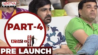 Raja The Great Pre Release Live Part- 4 | RaviTeja, Mehreen, Sai Kartheek, Anil Ravipudi - ADITYAMUSIC