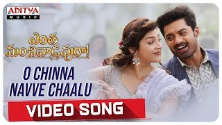O Chinna Navve Chaalu Video Song | Entha Manchivaadavuraa | Kalyan Ram | Mehreen | Gopi Sundar - ADITYAMUSIC