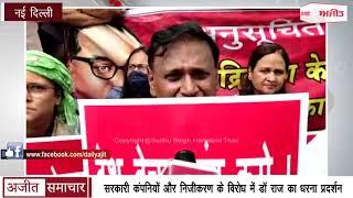 Video : Government Companies और निजीकरण के विरोध में Dr. Udit Raj का Jantar Mantar में धरना प्रदर्शन