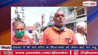 video : संगरूर में श्री राम मंदिर के शिलान्यास को लेकर बांटे गए लड्डू