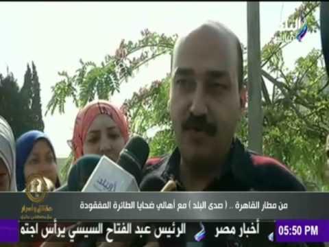 حقائق وأسرار - من مطار القاهرة صدي البلد مع اهالي ضحايا الطائرة المفقودة